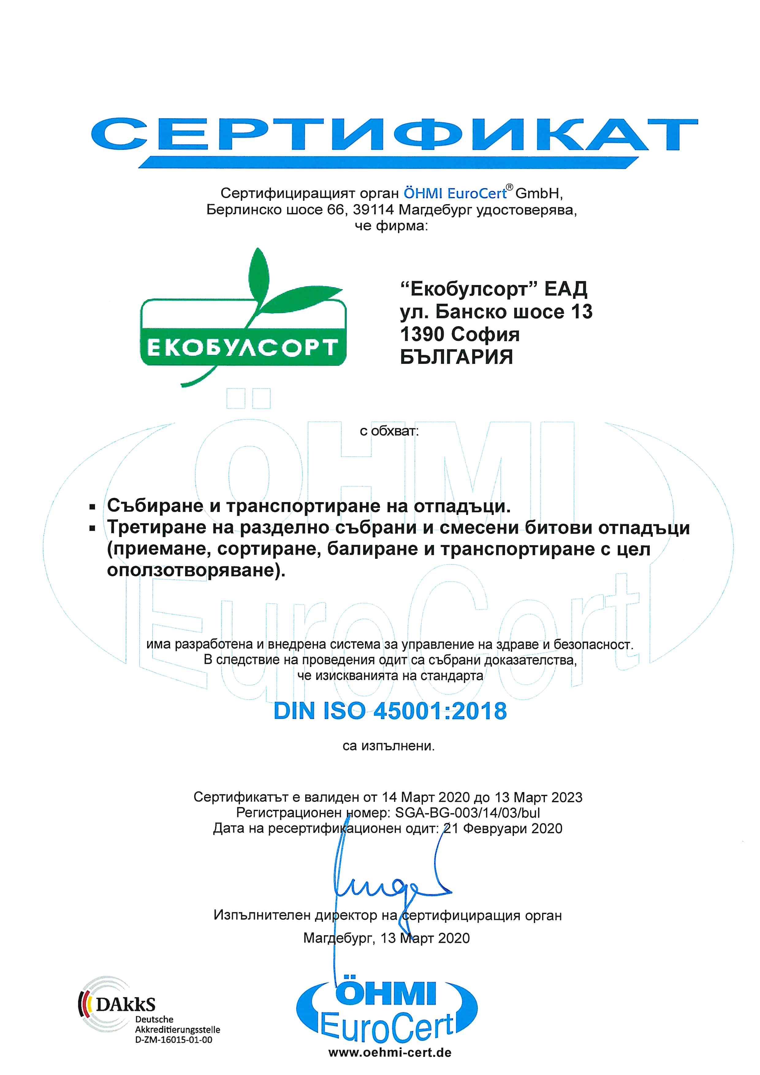 Ecobulsort_SGA_003-14_03_bul1