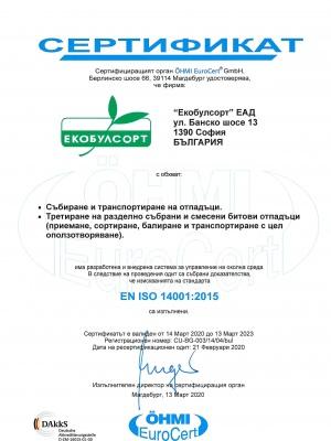 Ecobulsort_UM_003-14_04_bul1