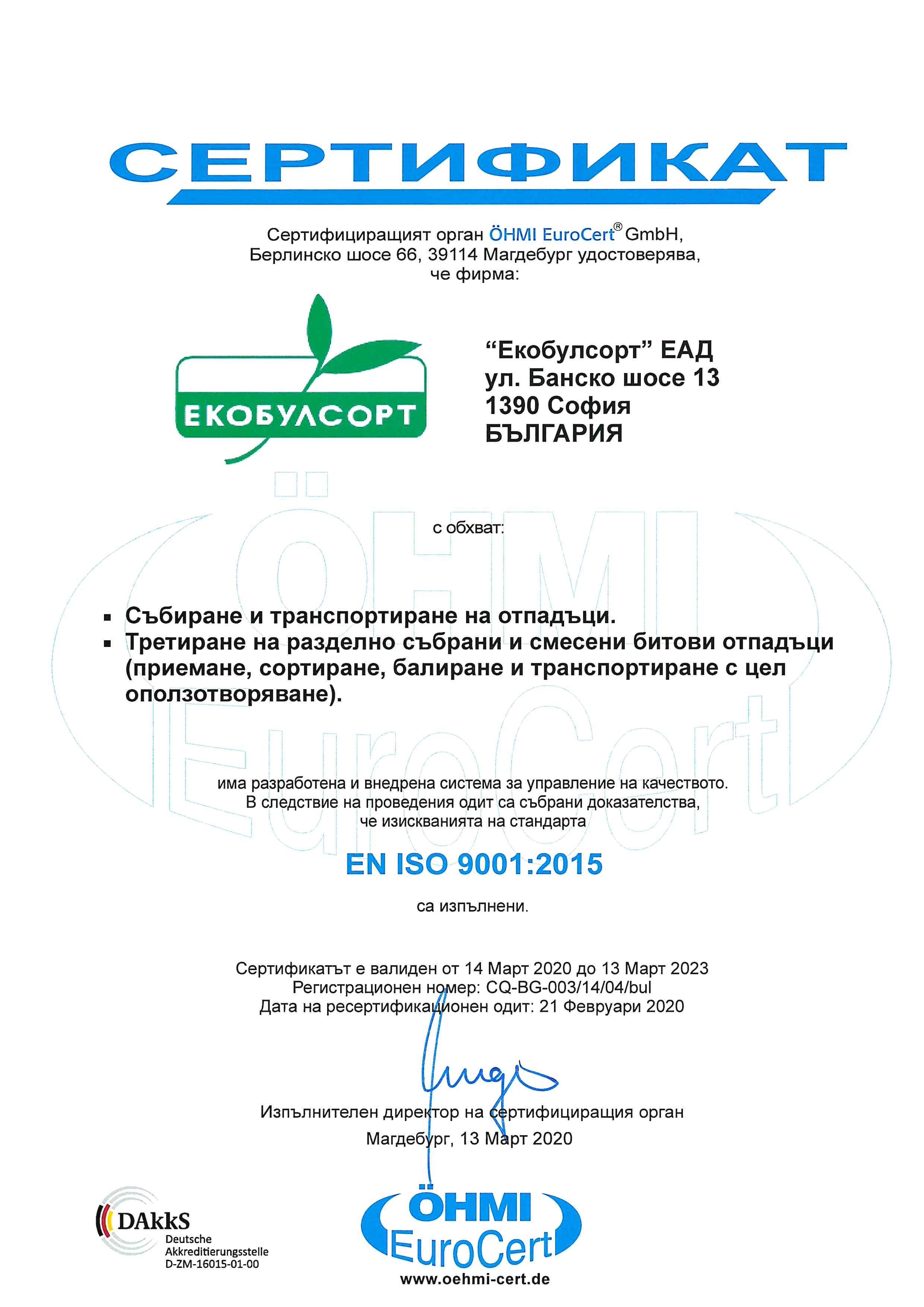 Ecobulsort_QM_003-14_04_bul1