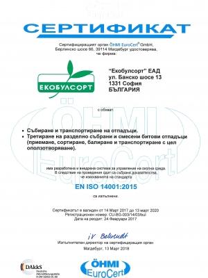 Ecobulsort-14001.bul