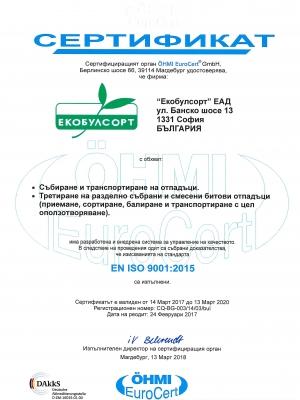 Ecobulsort-9001.bul